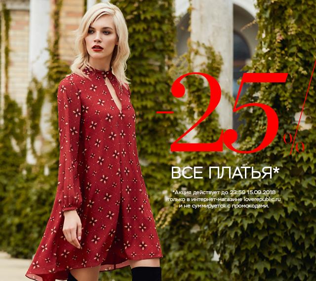 -25% ВСЕ ПЛАТЬЯ в интернет-магазине loverepublic.ru!