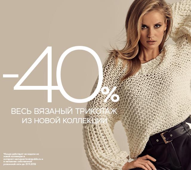 -40% на теплые трикотажные модели!
