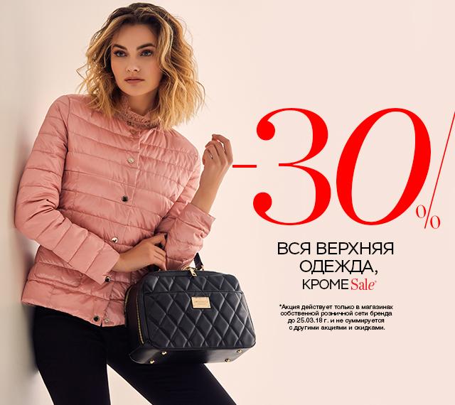 -30% ВСЯ ВЕРХНЯЯ ОДЕЖДА В МАГАЗИНАХ LOVE REPUBLIC!