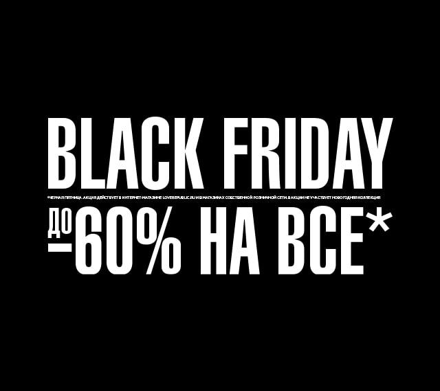 Скидки еще больше! BLACK FRIDAY: До -60% на все!