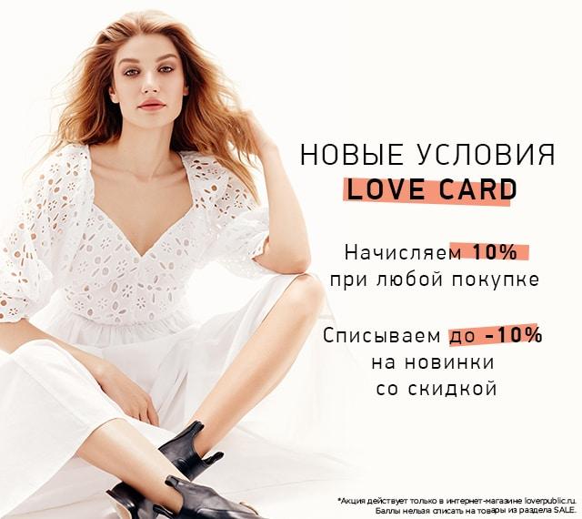 Новые условия LOVE CARD!