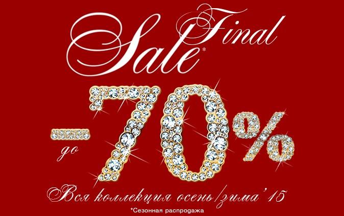 LOVE REPUBLIC FINAL SALE: до -70% на коллекцию осень-зима'15!