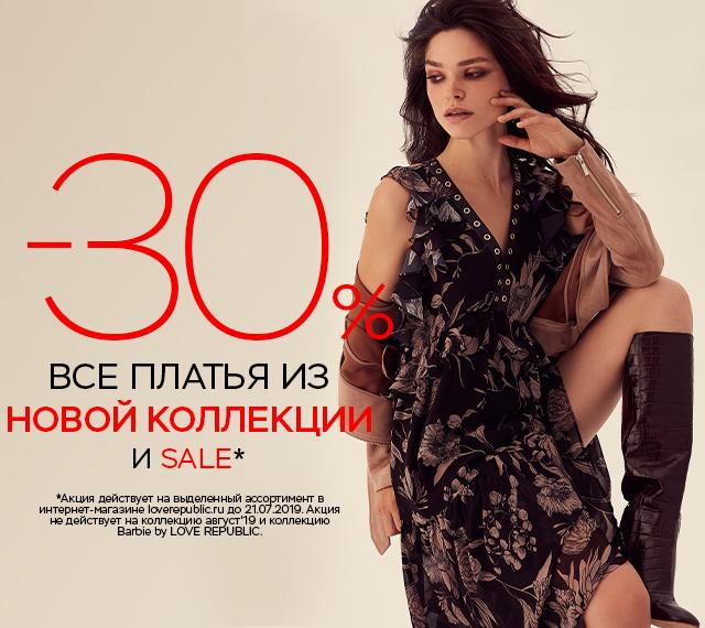 -30% ВСЕ ПЛАТЬЯ: из НОВОЙ КОЛЛЕКЦИИ и SALE