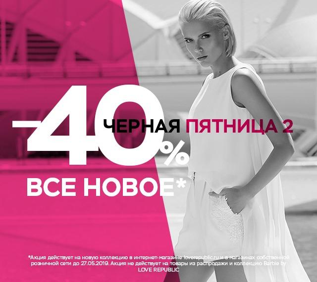 ЧЕРНАЯ ПЯТНИЦА 2! -40% ВСЕ НОВОЕ!