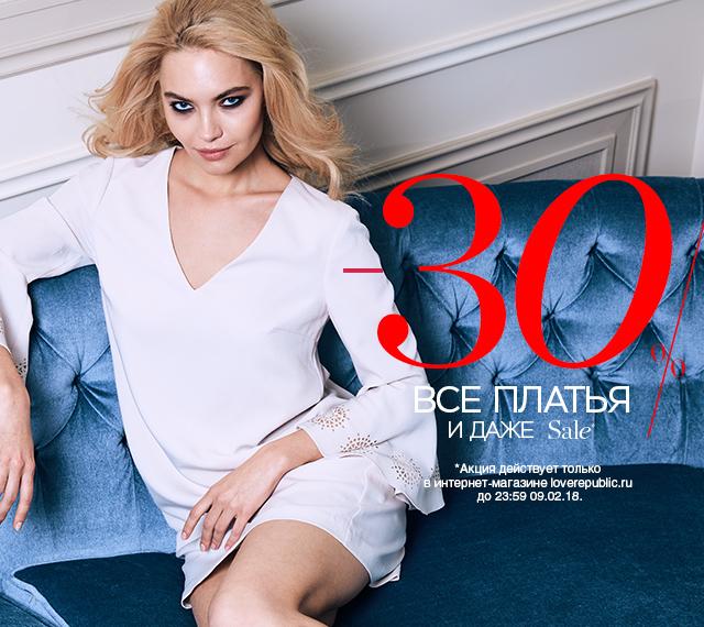 В интернет-магазине loverepublic.ru ВСЕ ПЛАТЬЯ и даже Sale -30%!