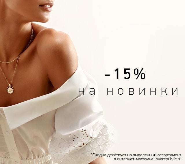 -15% на новинки!