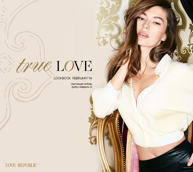Лукбуки новых коллекций февраля уже на loverepublic.ru: смотри скорее!