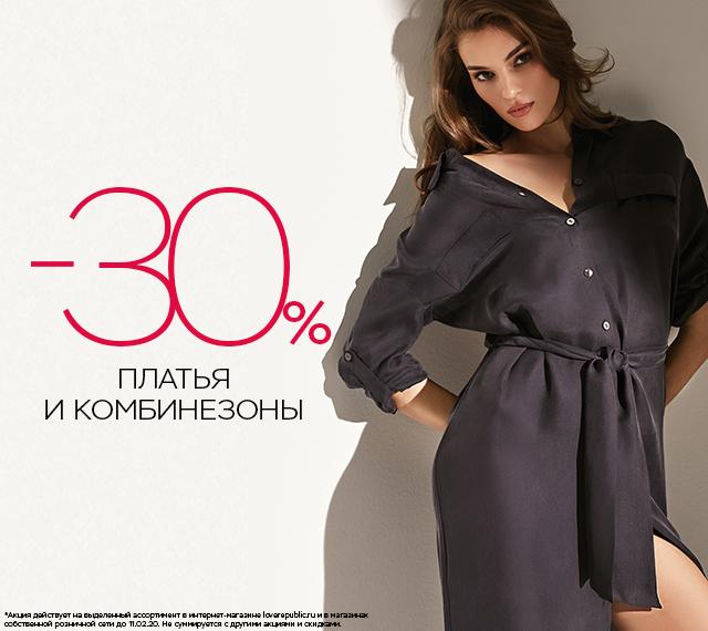 WOW! -30% на ПЛАТЬЯ и КОМБИНЕЗОНЫ в LOVE REPUBLIC!