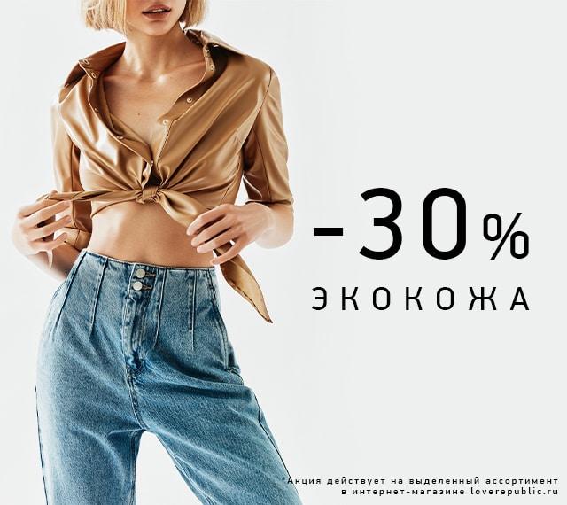-30% НА ЭКОКОЖУ!