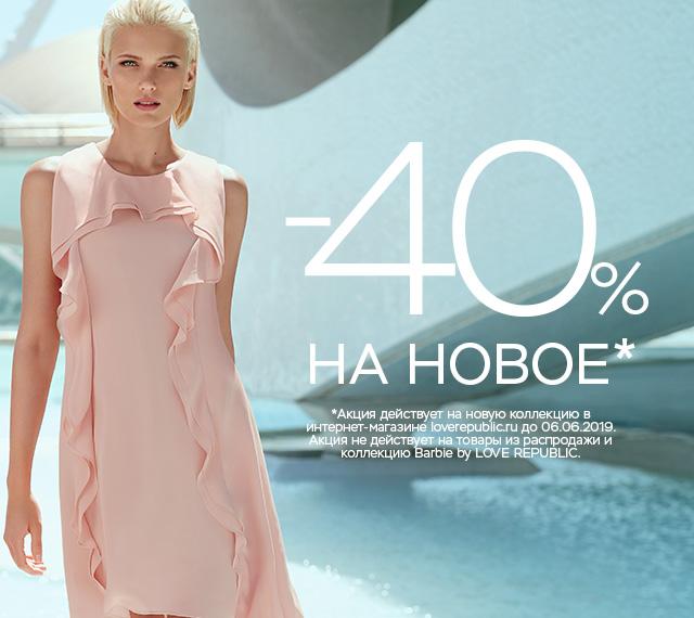 -40% ВСЕ НОВОЕ!