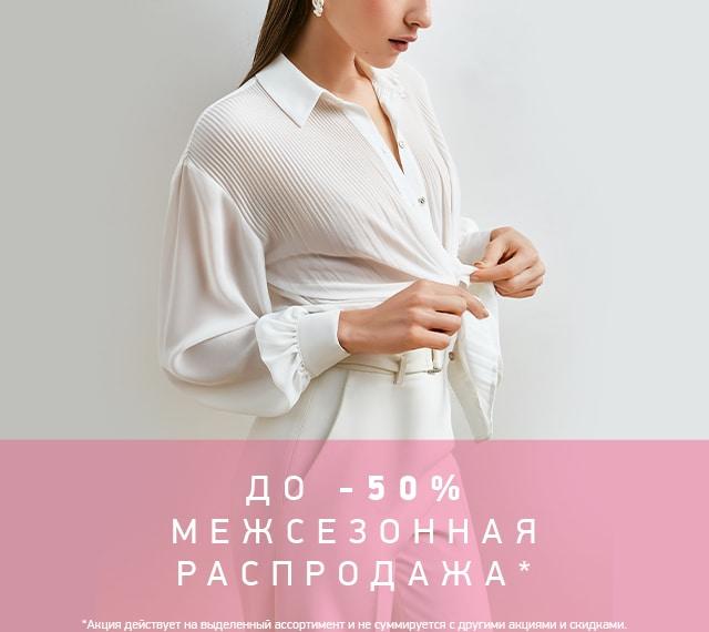 До -50% на весенней распродаже в LOVE REPUBLIC!