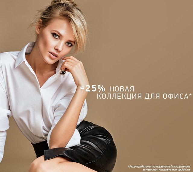 ДО -25% НОВАЯ КОЛЛЕКЦИЯ ДЛЯ ОФИСА
