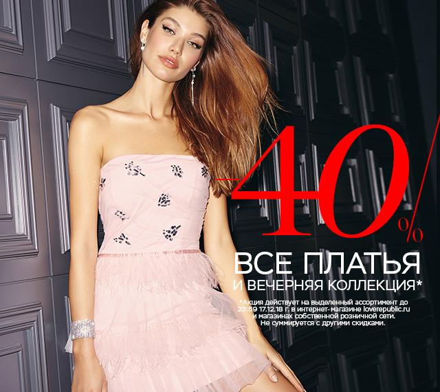 Night of the year! -40% на все платья, комбинезоны и вечерние образы