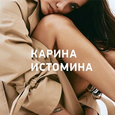 Карина Истомина