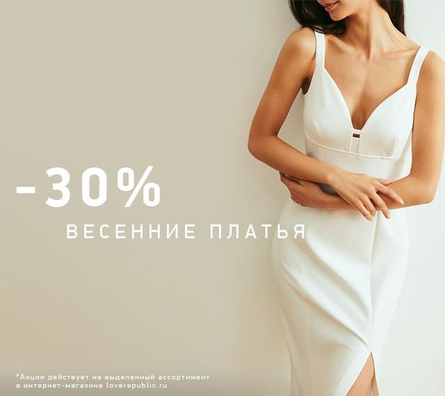 До -30% на платья для весенних образов!