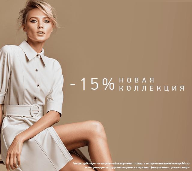 -15% НОВАЯ КОЛЛЕКЦИЯ!