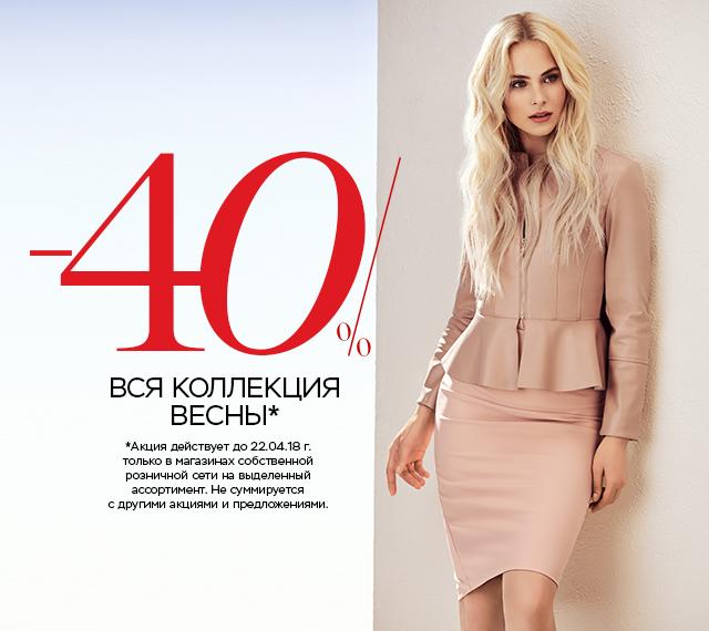 -40% ВСЯ КОЛЛЕКЦИЯ ВЕСНЫ ВО ВСЕХ МАГАЗИНАХ LOVE REPUBLIC!
