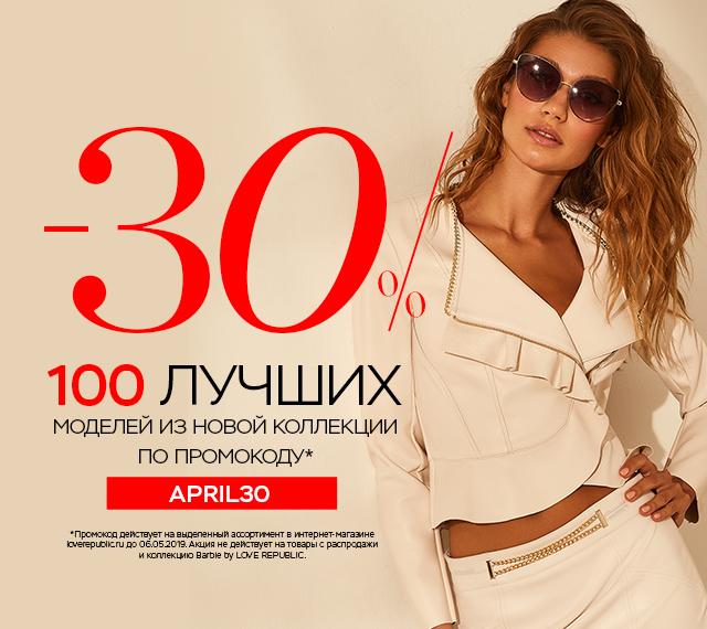 WOW! -30% на 100 лучших моделей из новой коллекции