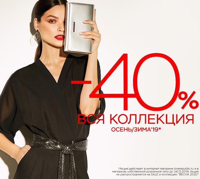-40% ВСЯ КОЛЛЕКЦИЯ!