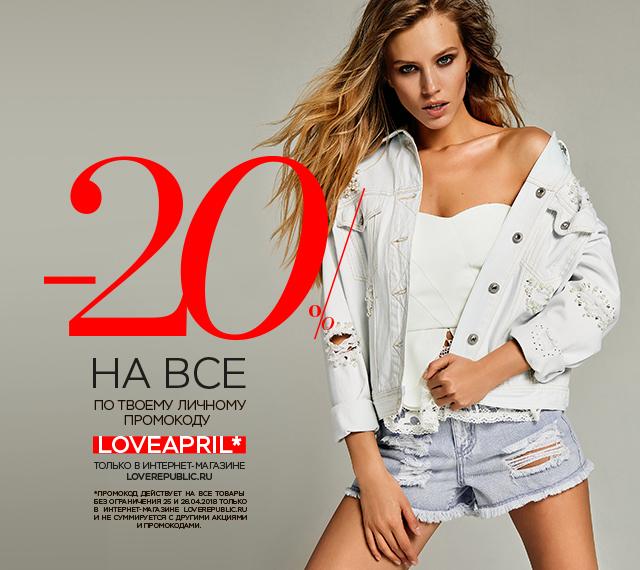 -20% на ВСЕ по промокоду в интернет-магазине loverepublic.ru только 25 и 26 апреля!