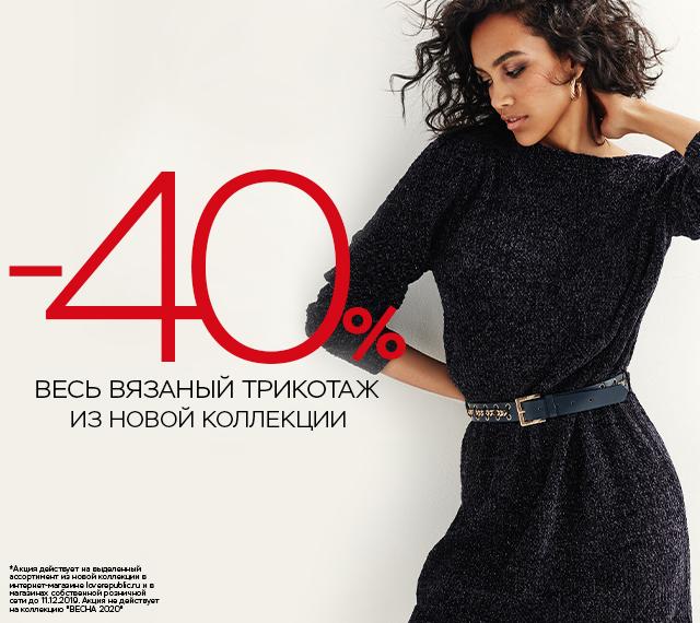 -40% ВЕСЬ ВЯЗАНЫЙ ТРИКОТАЖ ИЗ НОВОЙ КОЛЛЕКЦИИ