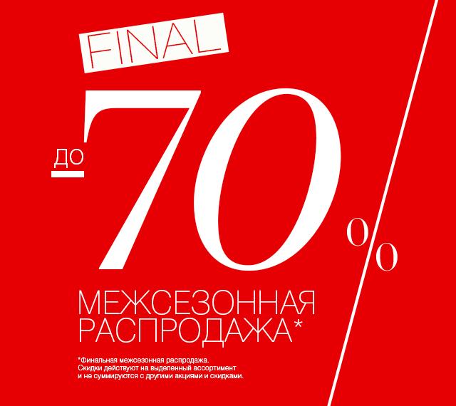 FINAL SALE* ДО -70%!