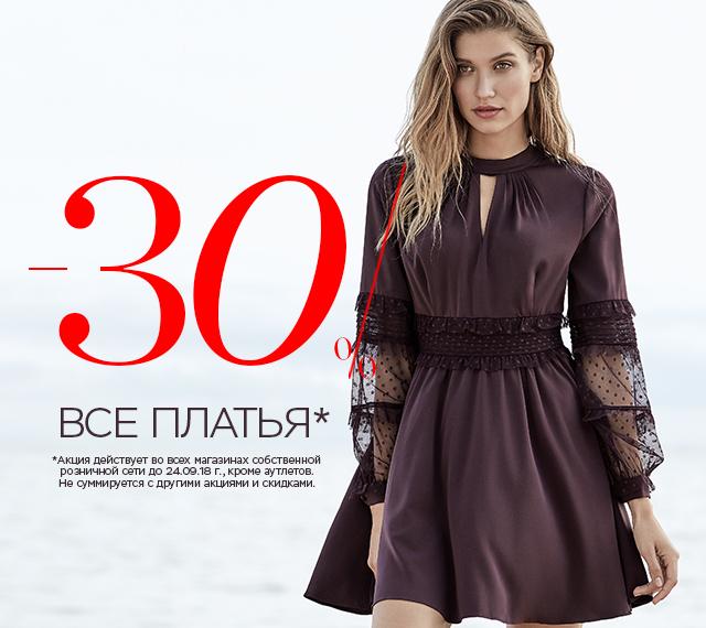 - 30% НА ВСЕ ПЛАТЬЯ В МАГАЗИНАХ LOVE REPUBLIC!