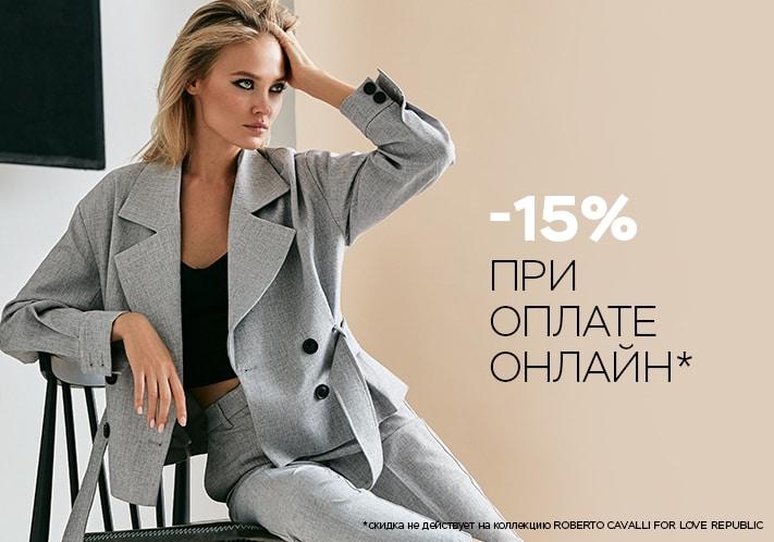 -15% при оплате онлайн!