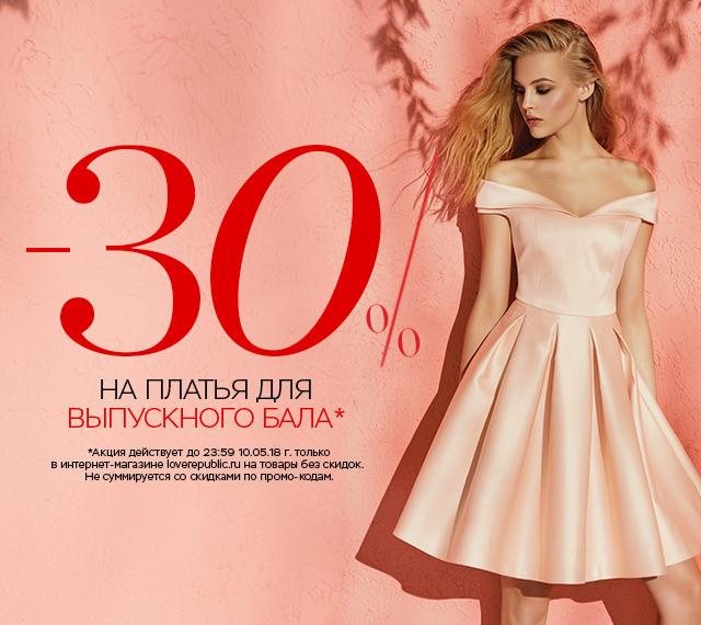 -30% на ПЛАТЬЯ для ВЫПУСКНОГО БАЛА на loverepublic.ru!