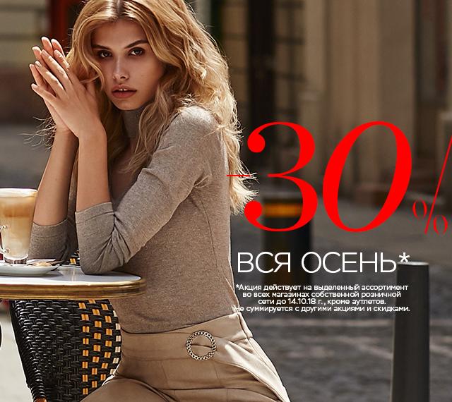-30% ВСЯ ОСЕНЬ в магазинах LOVE REPUBLIC!