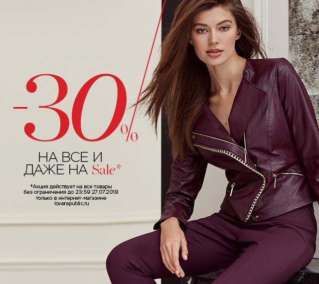 -30% на ВСЕ и даже на SALE в интернет-магазине loverepublic.ru