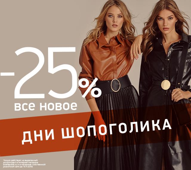 -25% ВСЕ НОВОЕ!