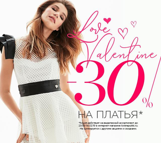 LOVE VALENTINE! Идеальное платье для идеального свидания!