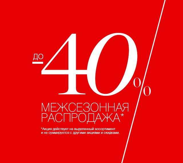 ДО -40% МЕЖСЕЗОННАЯ РАСПРОДАЖА*