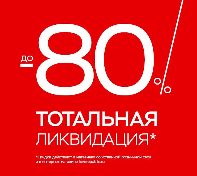 ТОТАЛЬНАЯ ЛИКВИДАЦИЯ! Скидки до -80% на коллекцию ВЕСНА-ЛЕТО'19!