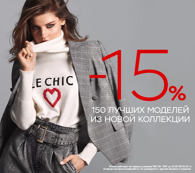 -15% на 150 лучших моделей из новой коллекции