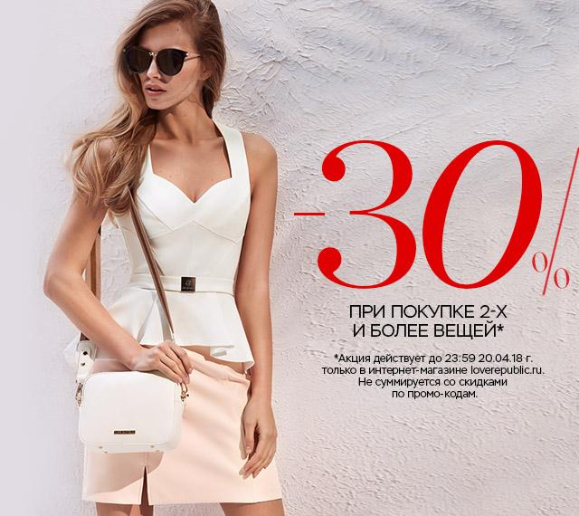 -30% при покупке 2-х и более вещей!