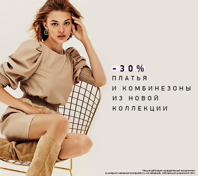 -30% ВСЕ ПЛАТЬЯ и КОМБИНЕЗОНЫ из НОВОЙ КОЛЛЕКЦИИ!