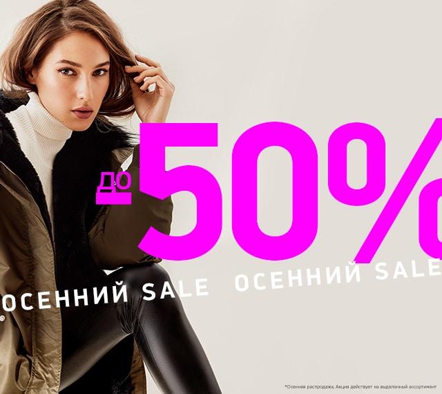 ДО -50% ОСЕННИЙ SALE!