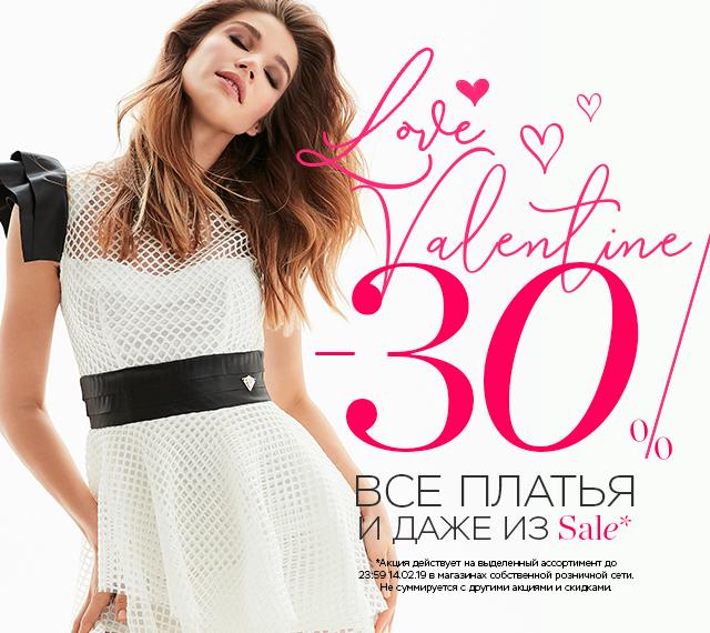LOVE VALENTINE! Твое платье для особенного случая!