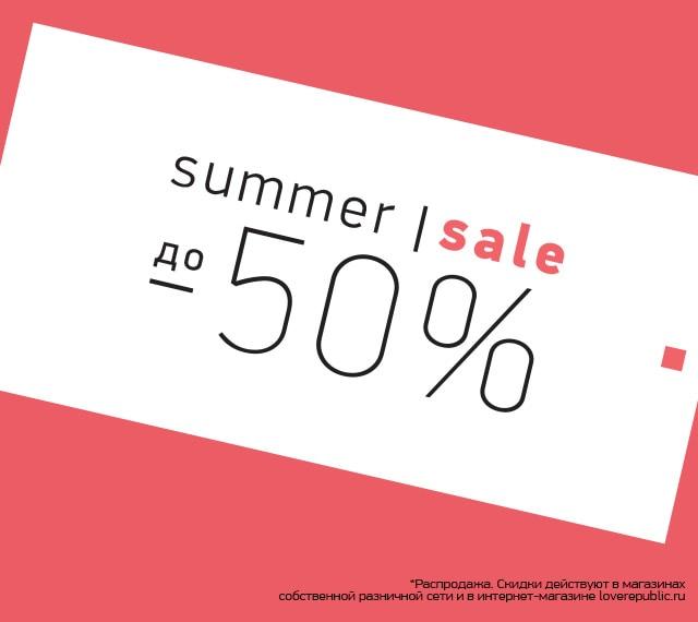 SUMMER SALE до -50%