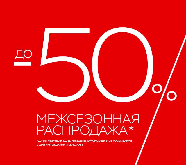 СКИДКИ ДО -50%! СТАРТ МЕЖСЕЗОННОЙ РАСПРОДАЖИ!