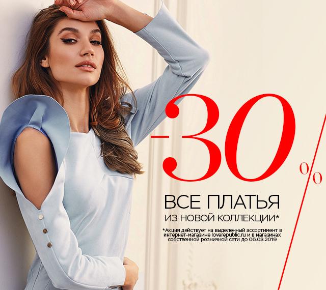 -30% все платья из новой коллекции!