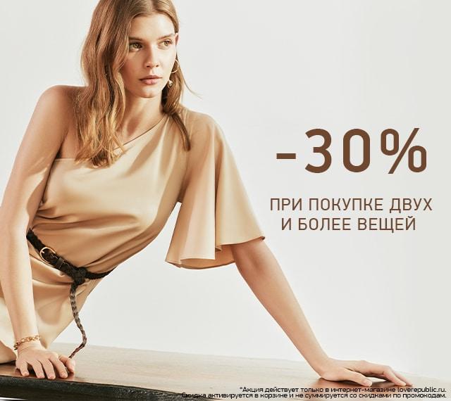 -30% при покупке 2-х и более вещей