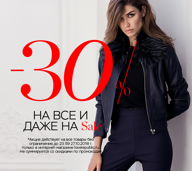 -30% на ВСЕ и даже на SALE в интернет-магазине loverepublic.ru!