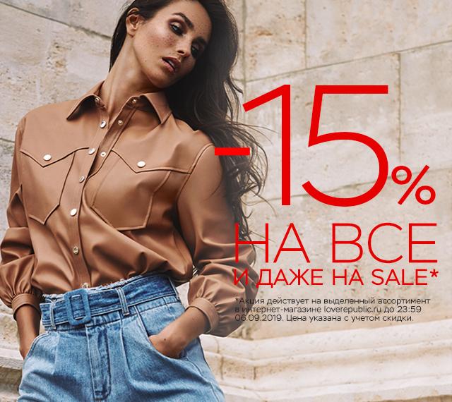 -15% на ВСЕ и даже на SALE!