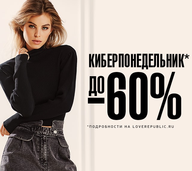 Киберпонедельник до -60%!