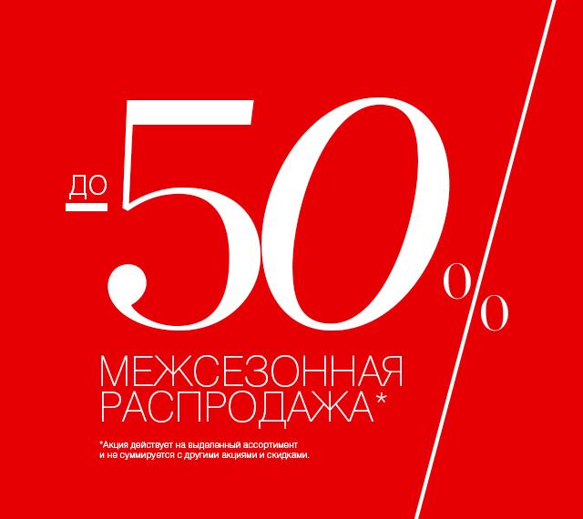 СТАРТ МЕЖСЕЗОННОЙ РАСПРОДАЖИ В LOVE REPUBLIC: СКИДКИ до -50%!