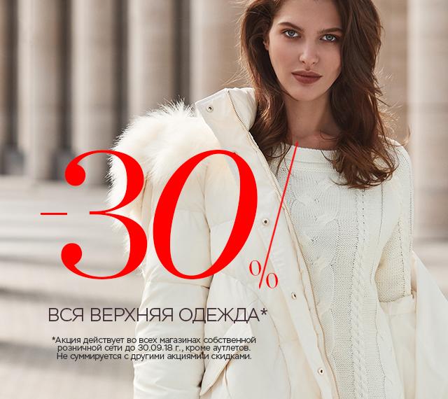 - 30% НА ВСЮ ВЕРХНЮЮ ОДЕЖДУ В МАГАЗИНАХ LOVE REPUBLIC!