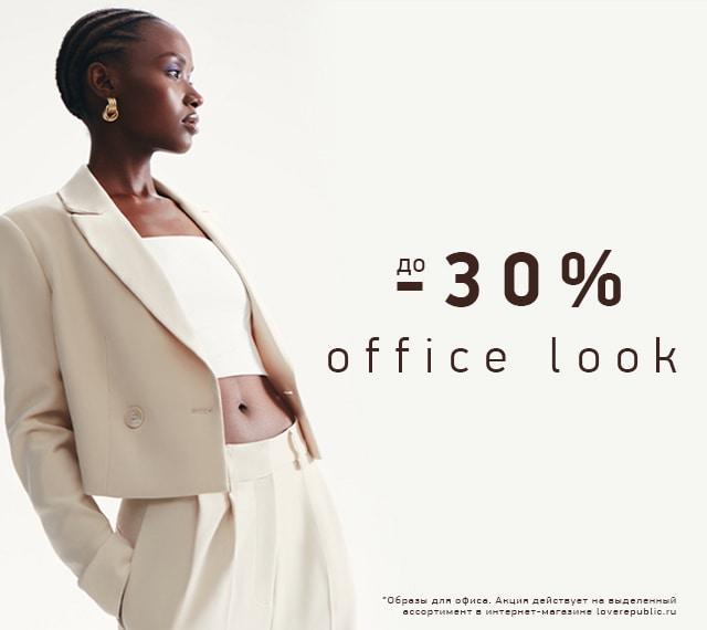 До -30% на тренды для офиса